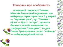 Говорячи про особливість поетичної творчості Тичини, Максим Рильський відзнач...