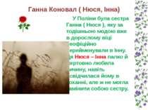 Ганна Коновал ( Нюся, Інна) У Поліни була сестра Ганна ( Нюся ), яку за тодіш...