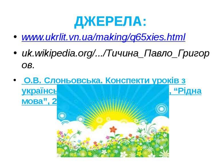 ДЖЕРЕЛА: www.ukrlit.vn.ua/making/q65xies.html uk.wikipedia.org/.../Тичина_Пав...