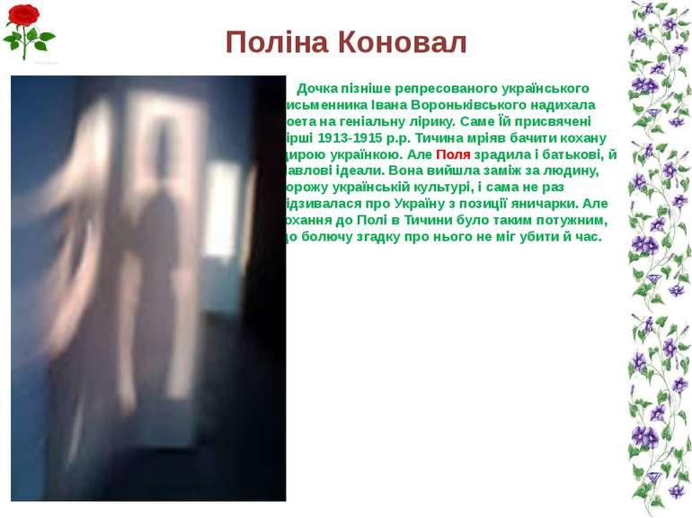 Поліна Коновал Дочка пізніше репресованого українського письменника Івана Вор...