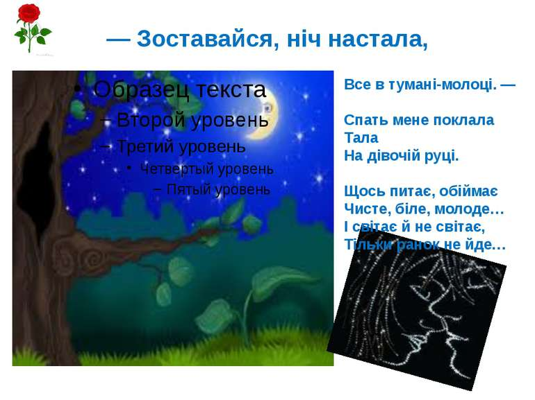 — Зоставайся, ніч настала, Все в тумані-молоці. — Спать мене поклала Тала На ...