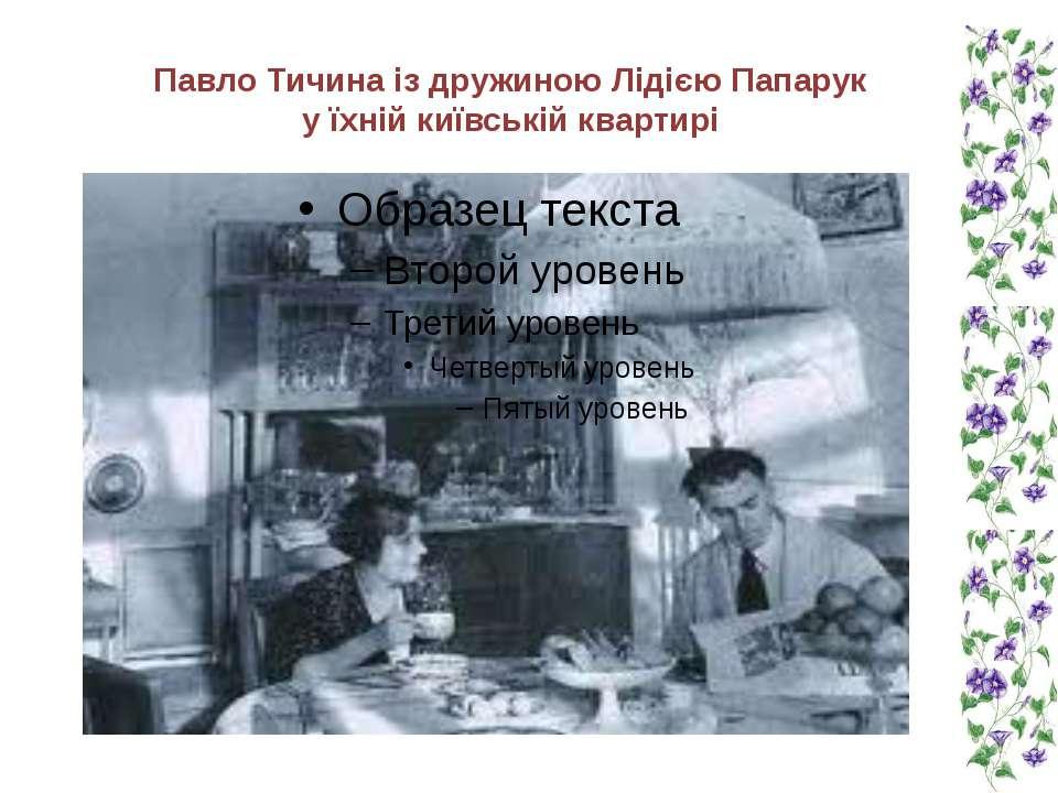 Павло Тичина із дружиною Лідією Папарук у їхній київській квартирі