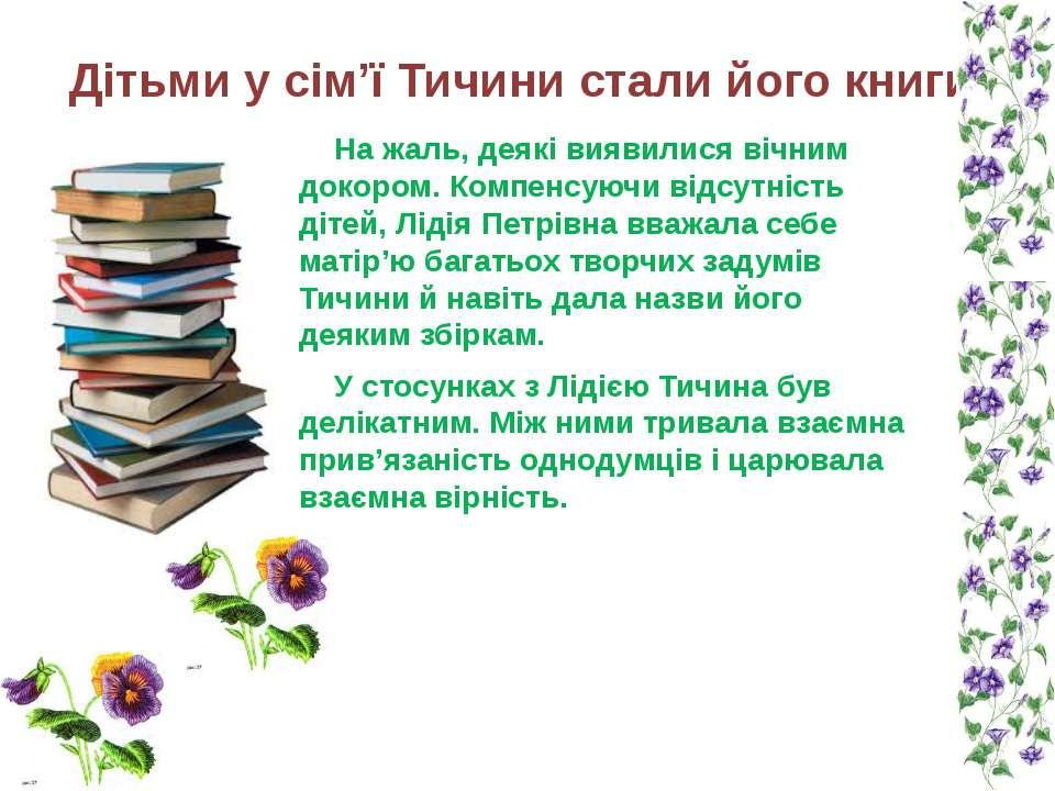 Дітьми у сім'ї Тичини стали його книги. На жаль, деякі виявилися вічним докор...