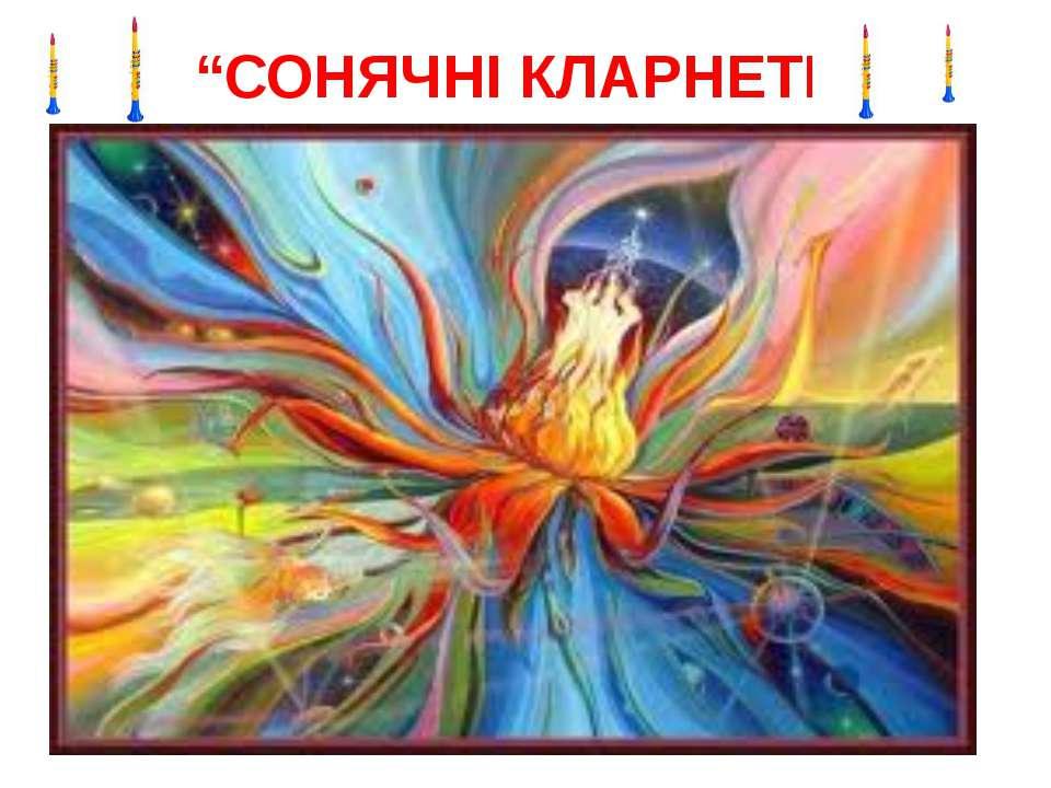 """""""СОНЯЧНІ КЛАРНЕТИ"""""""