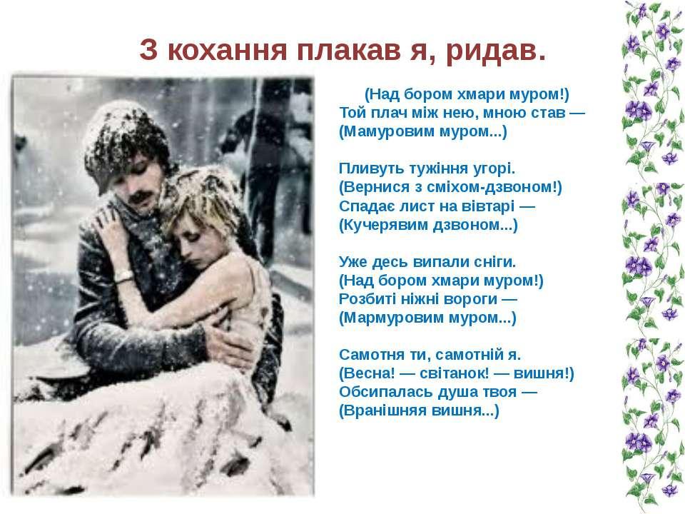З кохання плакав я, ридав. (Над бором хмари муром!) Той плач між нею, мною ст...