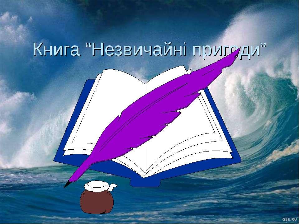 """Книга """"Незвичайні пригоди"""""""