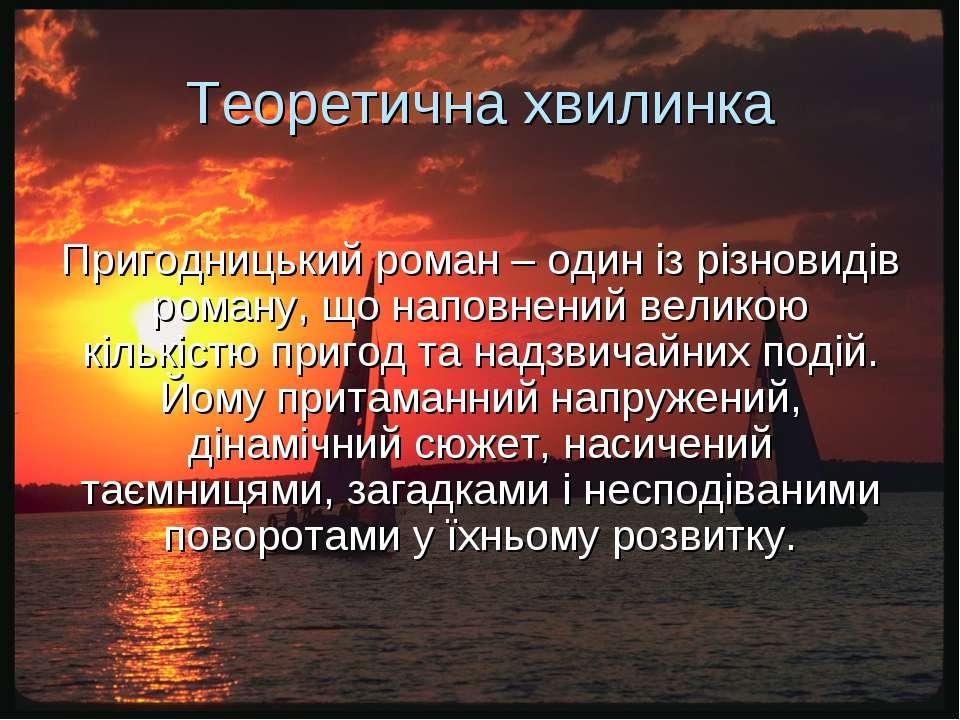 Теоретична хвилинка Пригодницький роман – один із різновидів роману, що напов...