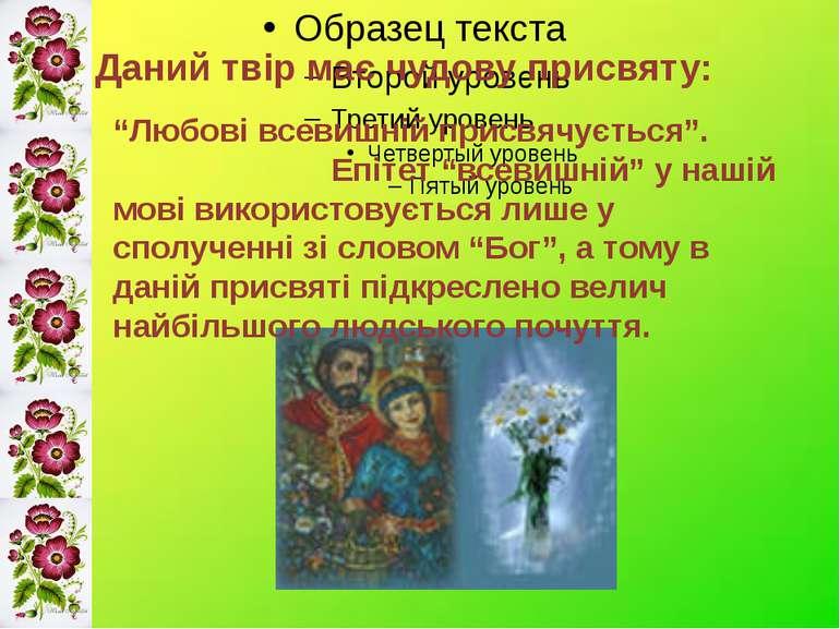 """""""Любові всевишній присвячується"""". Епітет """"всевишній"""" у нашій мові використову..."""