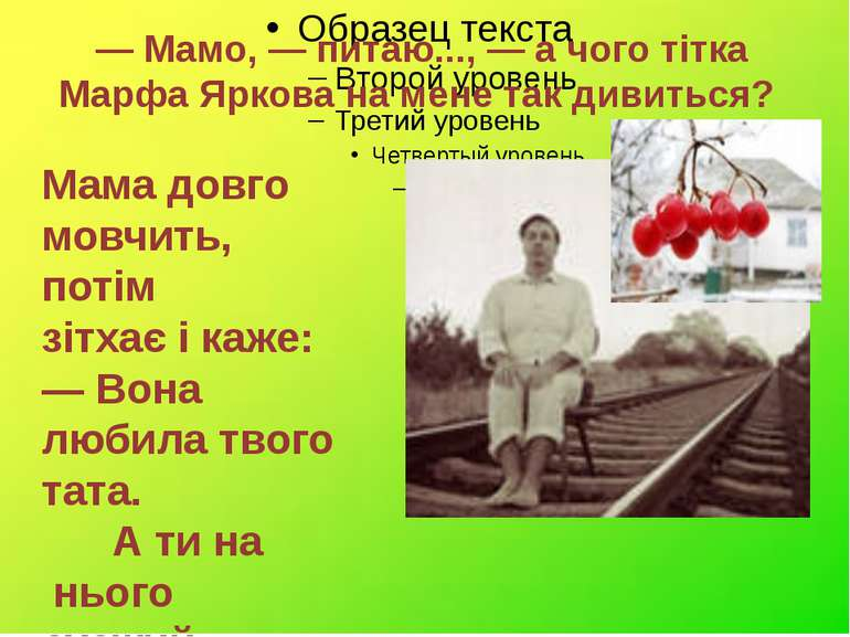 — Мамо, — питаю..., — а чого тітка Марфа Яркова на мене так дивиться? Мама до...