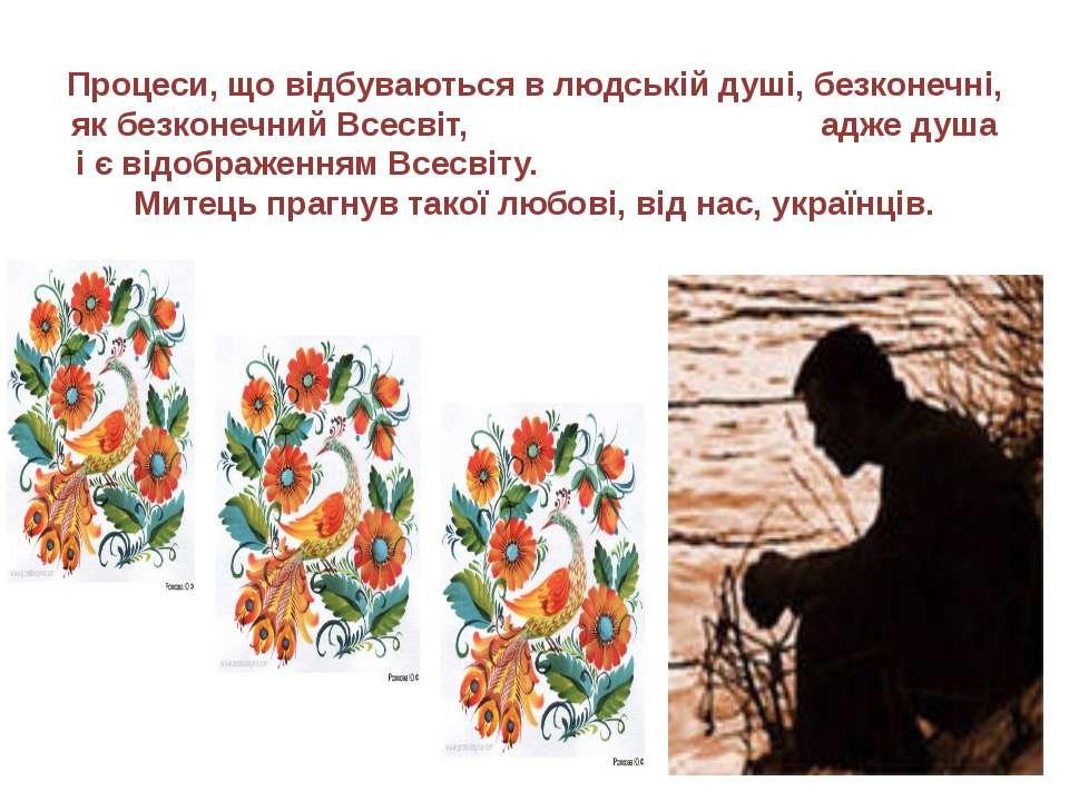 Процеси, що відбуваються в людській душі, безконечні, як безконечний Всесвіт,...