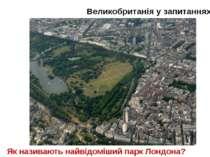 Великобританія у запитаннях Як називають найвідоміший парк Лондона?