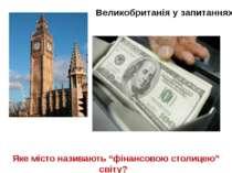 """Великобританія у запитаннях Яке місто називають """"фінансовою столицею"""" світу?"""