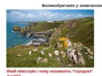 """Великобританія у запитаннях Який півострів і чому називають """"городом"""" Англії?..."""