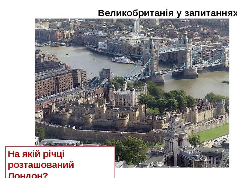 Великобританія у запитаннях Береги півдня Англії На якій річці розташований Л...