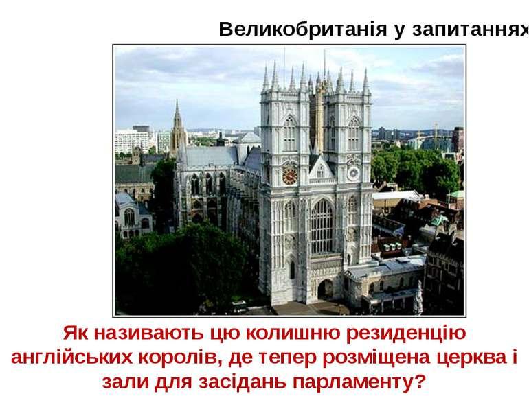 Великобританія у запитаннях Береги півдня Англії Як називають цю колишню рези...