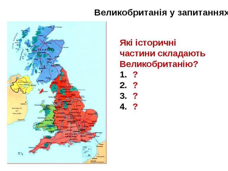 Великобританія у запитаннях Які історичні частини складають Великобританію? ?...