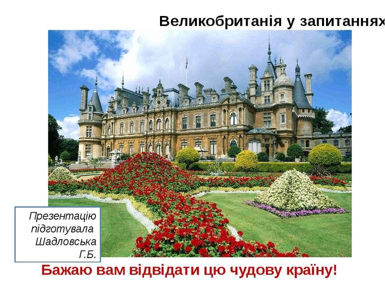 Великобританія у запитаннях Бажаю вам відвідати цю чудову країну! Презентацію...