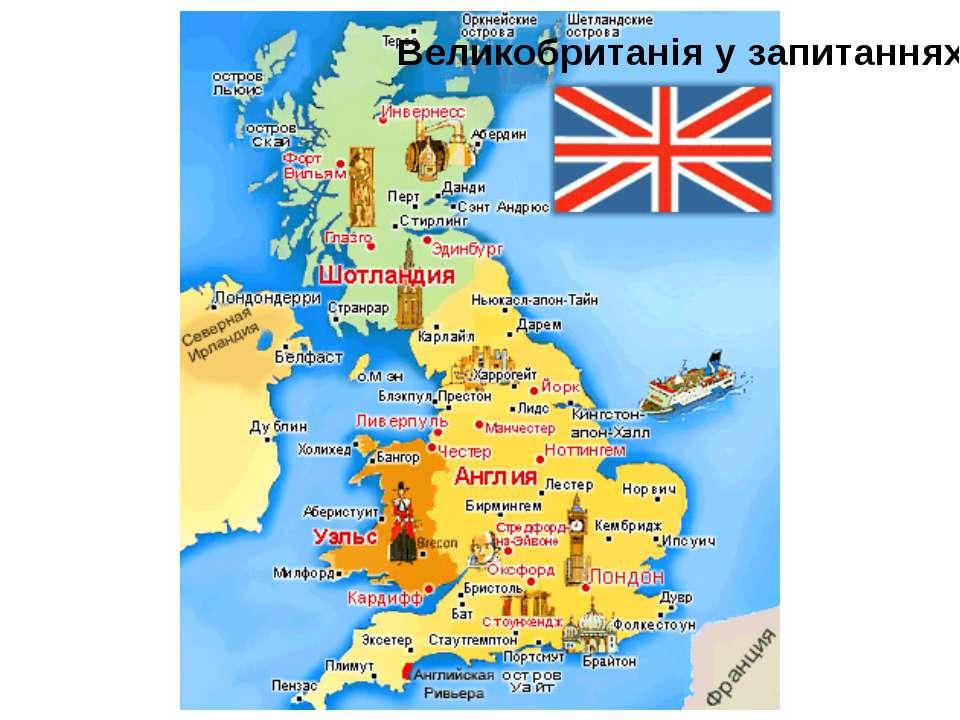 Великобританія у запитаннях