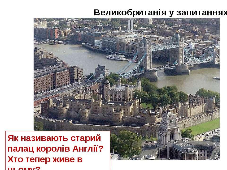 Великобританія у запитаннях Береги півдня Англії Як називають старий палац ко...
