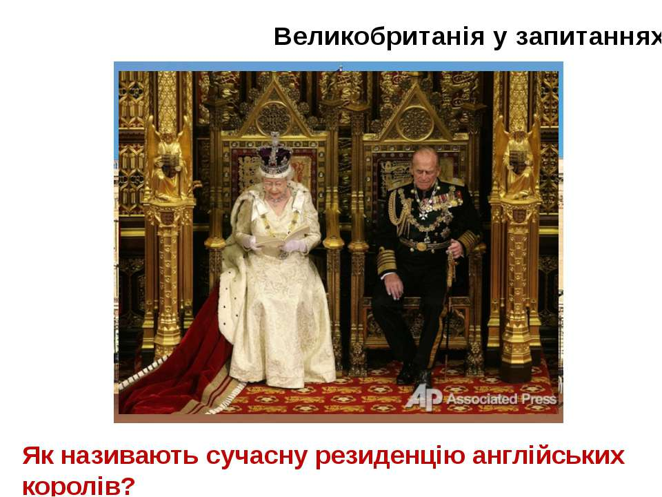 Великобританія у запитаннях Береги півдня Англії Як називають сучасну резиден...