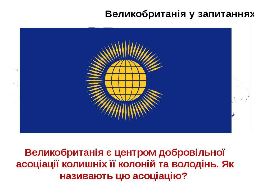 Великобританія у запитаннях Великобританія є центром добровільної асоціації к...