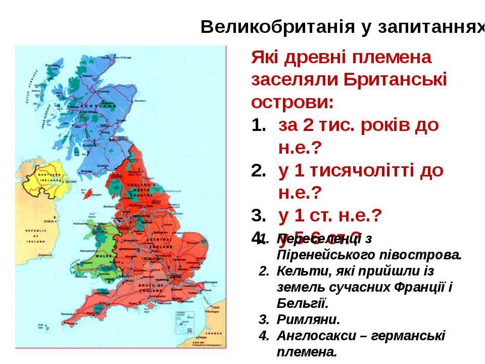 Великобританія у запитаннях Які древні племена заселяли Британські острови: з...