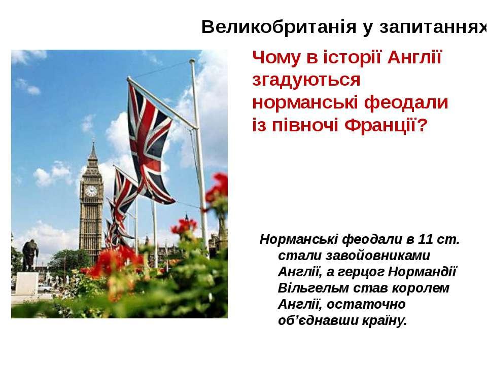 Великобританія у запитаннях Чому в історії Англії згадуються норманські феода...