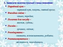 3. Записати контекстуальні слова-синоніми: Парадний кут – червоний кут, покут...