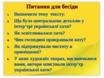 Питання для бесіди Визначити тему тексту. Що було центральною деталлю у інтер...