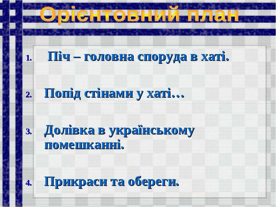 Піч – головна споруда в хаті. Попід стінами у хаті… Долівка в українському по...