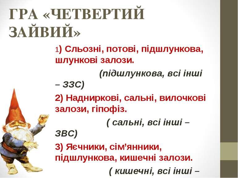 ГРА «ЧЕТВЕРТИЙ ЗАЙВИЙ» 1) Сльозні, потові, підшлункова, шлункові залози. (під...