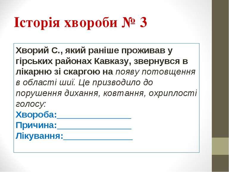 Історія хвороби № 3 Хворий С., який раніше проживав у гірських районах Кавказ...