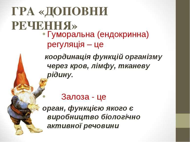 ГРА «ДОПОВНИ РЕЧЕННЯ» Гуморальна (ендокринна) регуляція – це координація функ...