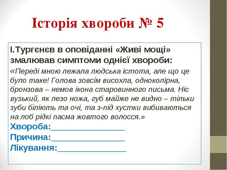 Історія хвороби № 5 І.Тургєнєв в оповіданні «Живі мощі» змалював симптоми одн...