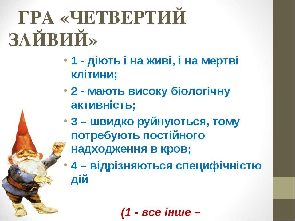 ГРА «ЧЕТВЕРТИЙ ЗАЙВИЙ» 1 - діють і на живі, і на мертві клітини; 2 - мають ви...