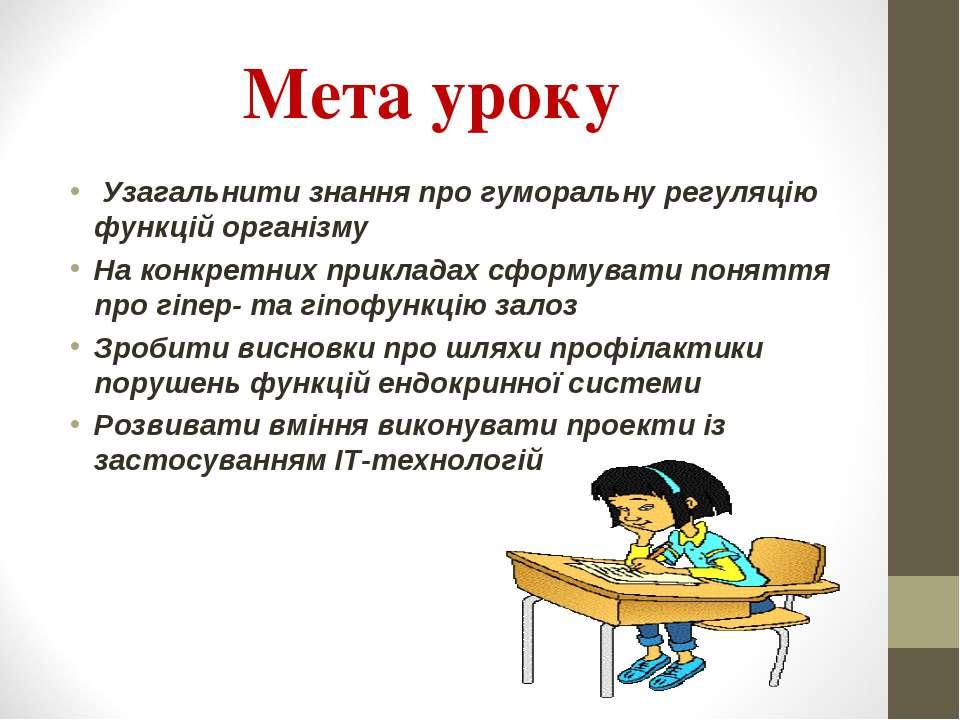 Мета уроку Узагальнити знання про гуморальну регуляцію функцій організму На к...