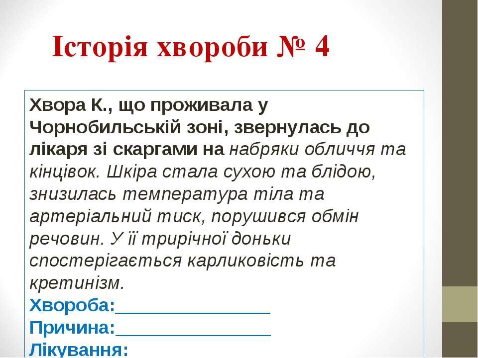 Історія хвороби № 4 Хвора К., що проживала у Чорнобильській зоні, звернулась ...