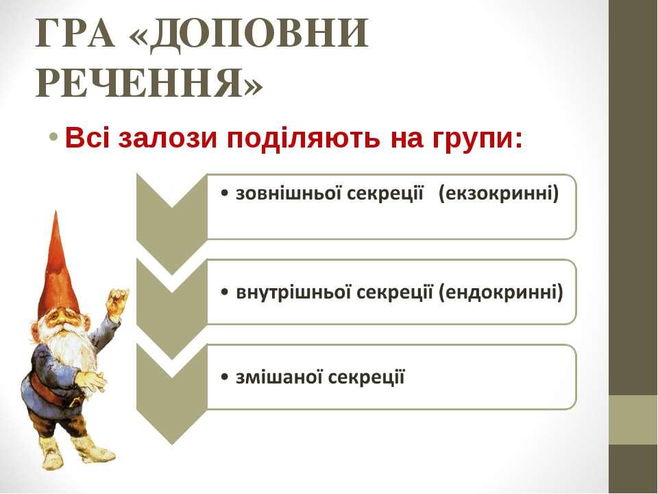 ГРА «ДОПОВНИ РЕЧЕННЯ» Всі залози поділяють на групи: