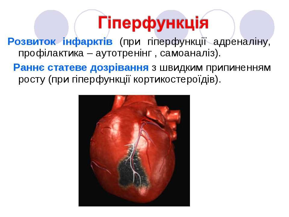 Розвиток інфарктів (при гіперфункції адреналіну, профілактика – аутотренінг ,...