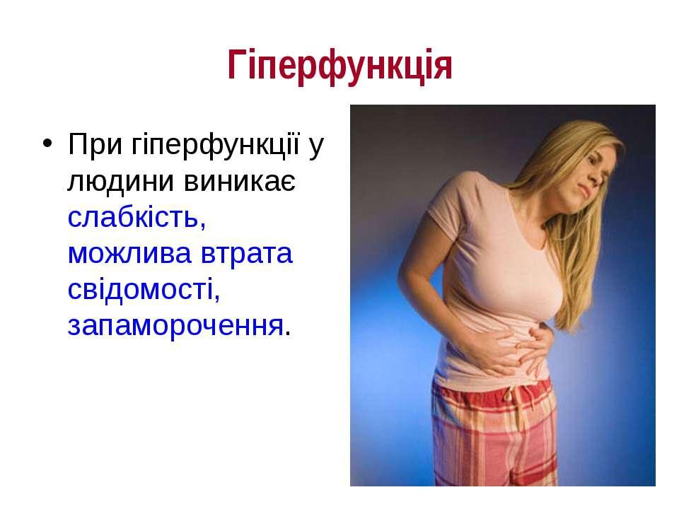 Гіперфункція При гіперфункції у людини виникає слабкість, можлива втрата свід...