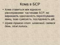 Кома в БСР Кома ставиться між відносно рівноправними частинами БСР, які вираж...