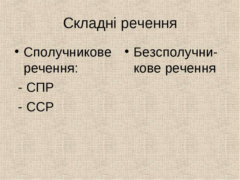 Складні речення Сполучникове речення: - СПР - ССР Безсполучни-кове речення