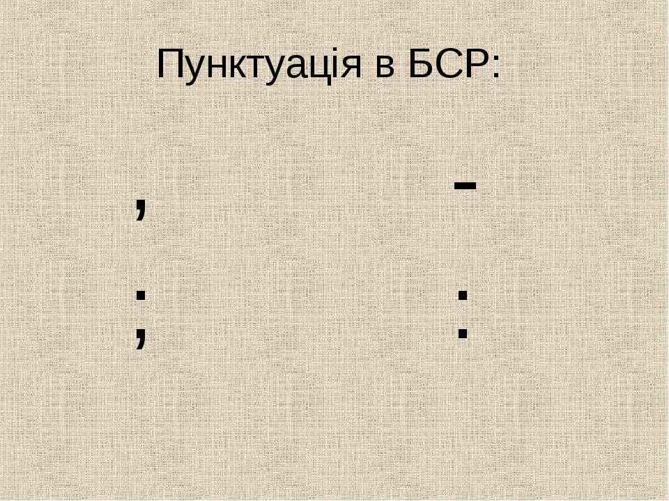 Пунктуація в БСР: , - ; :