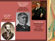 Поль Марі Верле н (1844-1896)- французький поет, Морі с Полідо р Марі Берна р...