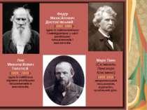 Федір Миха йлович Достоє вський (1821- 1881)- один із найзначиміших і найвід...