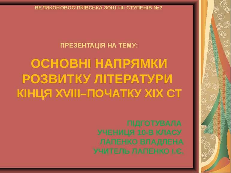 ВЕЛИКОНОВОСІПКІВСЬКА ЗОШ І-ІІІ СТУПЕНІВ №2 ПРЕЗЕНТАЦІЯ НА ТЕМУ: ОСНОВНІ НАПРЯ...