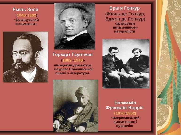 Герхарт Гауптман (1862 -1946)- німецький драматург. Лауреат Нобелівської прем...
