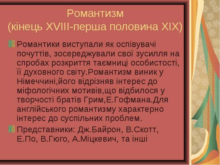 Романтизм (кінець ХVІІІ-перша половина ХІХ) Романтики виступали як оспівувачі...