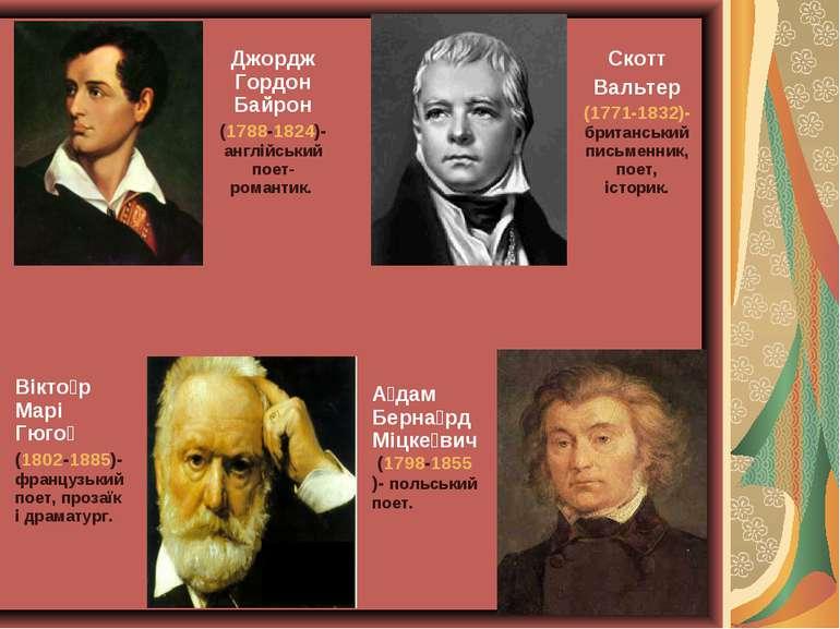 Джордж Гордон Байрон (1788-1824)- англійський поет-романтик. Вікто р Марі Гюг...