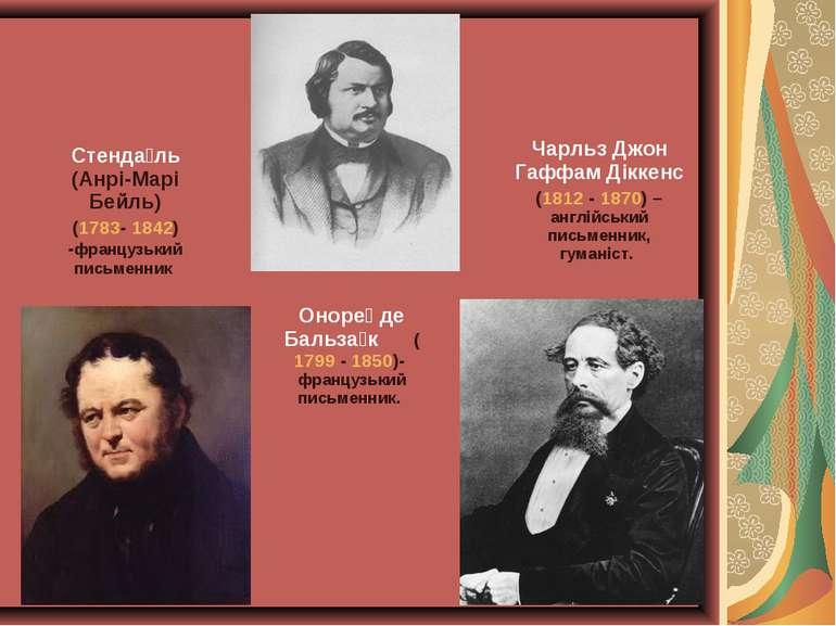 Стенда ль (Анрі-Марі Бейль) (1783-1842) -французький письменник Чарльз Джон ...
